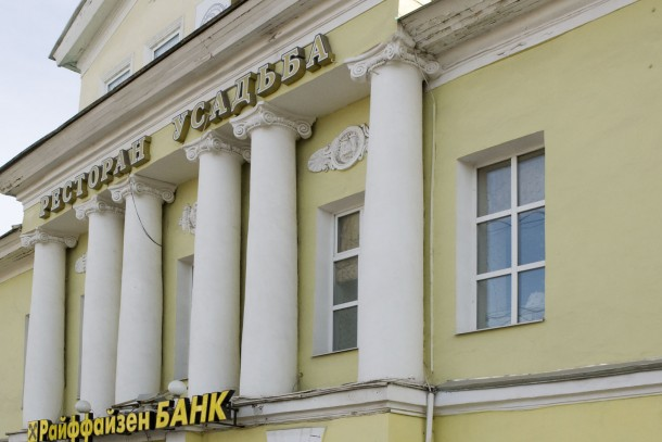 Raiffeisen Bank's branch office in Kaluga, Russia. Photo: Patrik Rastenberger